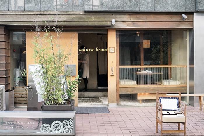 「豆腐料理 空野 恵比寿店」は、JR恵比寿駅から歩いて3分の路地裏にあります。古民家のようなひっそりとした佇まいが素敵です。