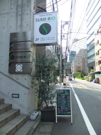 JR恵比寿駅から歩いて5分ほど歩いたビルの2階にある「SUMI-BIO (スミビオ)」は、体にやさしい素材を使ったお料理が食べられるお店として、健康志向の高い方に注目されています。