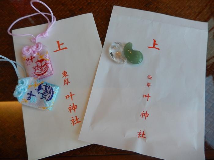 前に案内した通り、東叶神社へ訪れたらお守り袋を手に入れましょう。これに西叶神社の勾玉を納めればOK!これを身に着けて良縁を引き寄せてくださいね。