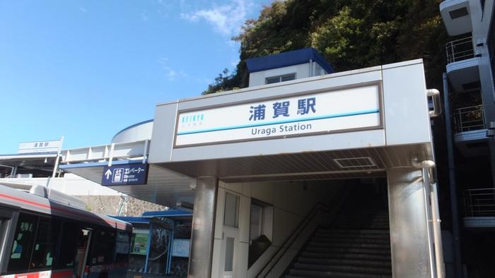 叶神社を満喫したら、再度バスに乗り京浜急行本線「浦賀駅」へ!ここで観音崎周辺の小旅行は終了です。ちなみに、東叶神社から浦賀駅は歩いて20分程度でアクセスできるので、時間にも体力にもまだまだ余裕がある場合は、浦賀の造船所跡など横須賀の歴史を感じられる町並みを見ながら歩いてみてもいいかもしれません。