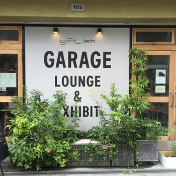 清澄白河駅から徒歩2分ほどのところにある「清澄寮」の1階にあるのが「gift_lab GARAGE(ギフトラボガレージ)」。空間デザインや企画を行うスタジオ、セレクトショップ、ギャラリーなどの複合施設の中にカフェがあります。