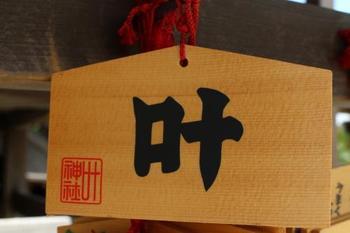 あわせて訪れたいのが東西2つの「叶神社」です。まずは西の叶神社へ向かいましょう。観音崎からバスに乗り浦賀駅でバスを乗り換え、最寄のバス停は「紺屋町」です。
