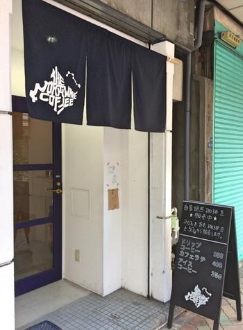 """清澄白河の駅から小名木川を渡った先にある「The Northwave Coffee(ザ ノースウェーブ コーヒー)」は、""""のらくロード""""という名前の商店街にあるコーヒー専門店です。"""