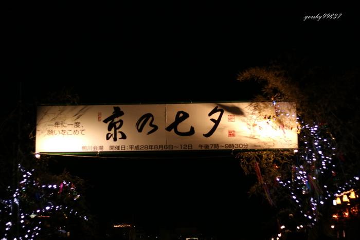 「京の七夕」は毎年8月上旬に開催され、堀川エリアや鴨川エリア、二条城などを各所で七夕飾りを楽しむことができます。開催期間はエリアごとに異なり、2018年は8月1日(水)~8月15日(水)の期間中に開催される予定です。ここでは、堀川会場と鴨川会場をご紹介します。