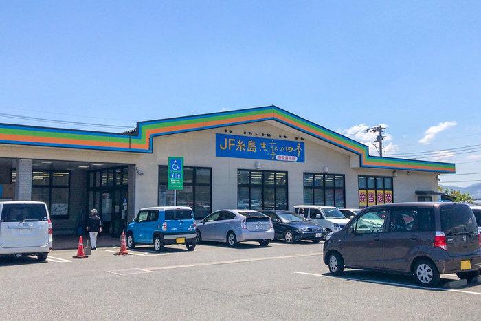 糸島産の美味しいお魚やお野菜、お肉などが集まる物産直売所「志摩の四季」。筑前前原駅からバスで8分ほどの場所にあり、玄界灘で朝採れた新鮮で美味しい食材に出会う事ができます。