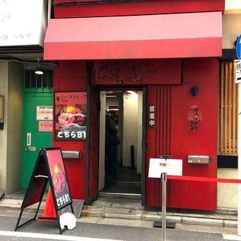 真っ赤に塗られた壁が印象的なお肉に対する情熱を感じさせてくれるこちらのお店は、秋葉原で大人気のローストビーフ専門店の「ローストビーフ大野」です。