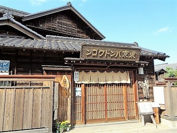 先ほどご紹介した「ワーズワース」と同じく、小野川沿いにある「遅歩庵(チブアン)いのう」は伊能忠敬記念館の向かいにあります。お店の看板は、ドラマの撮影で使われたものをそのまま残しているんだとか。