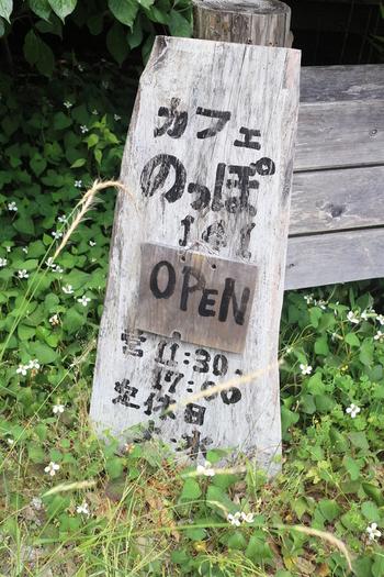 「Cafeのっぽ141」は、館山自動車道から少し離れた林の中にあります。細い道を抜けていくと、手作り感満載の小さな看板がひとつ。こんなところにカフェ?と思うようなちょっと離れた場所にありますが、実はひそかに人気のカフェなんですよ。