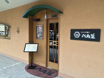 「金沢でステーキ」と言えば、真っ先にこちらの名前が挙がる老舗の鉄板焼きステーキハウス。
