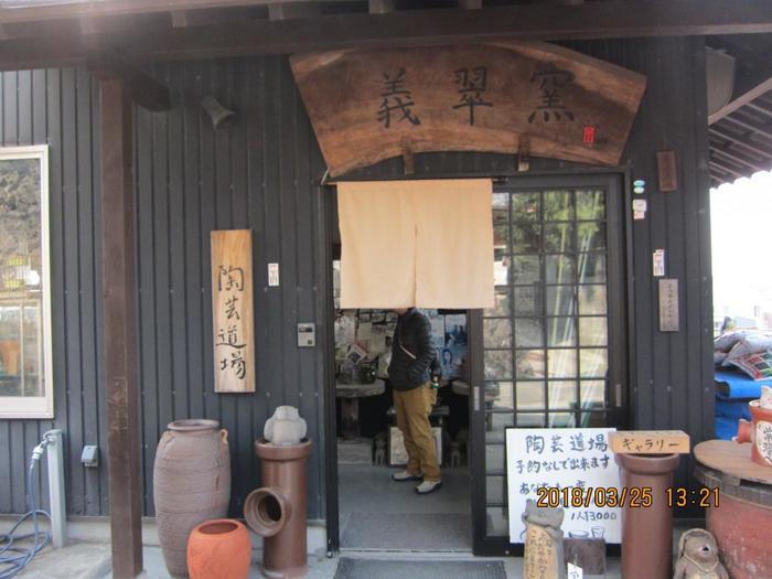 【義翠窯 陶芸道場】では、ロクロ・手びねり・たたら製型で陶器つくりを予約なしで体験することができます。常滑特有の朱泥粘土でも作れるそうですよ。