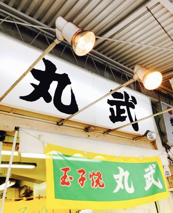 テリー伊藤さんのご実家としても有名な、大正末期創業の玉子焼き専門店「丸武」。