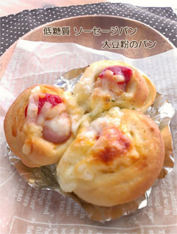 大豆粉やオート麦ファイバーを使って作ったパン生地に、ソーセージやチーズ、マヨネーズをのせて焼いた惣菜パンです。