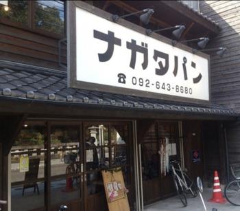 福岡市営地下鉄 箱崎宮前駅から徒歩2分のところのある『ナガタパン』。40年余り続く老舗ですが、若者に人気があるパン屋さんです。福岡の中心からは離れていますが、電車や車で訪れる方が多いと評判です!