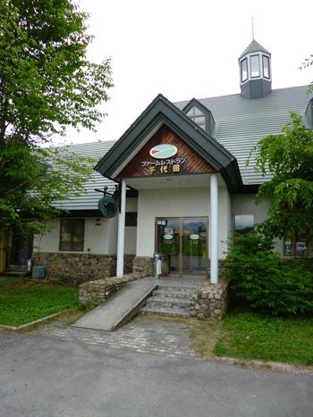ファームレストラン千代田は、JR富良野線「美瑛駅」から車で約15分の場所にあり、丘の上に佇む緑色の屋根の可愛らしい建物が特徴的な一軒家レストランです。