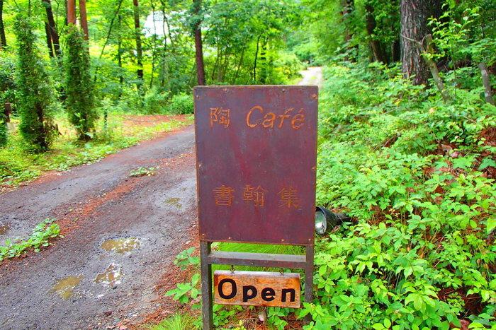 安曇野の木立の中にあります。ひっそりと看板が出ているので、見逃さないように気を付けてくださいね。
