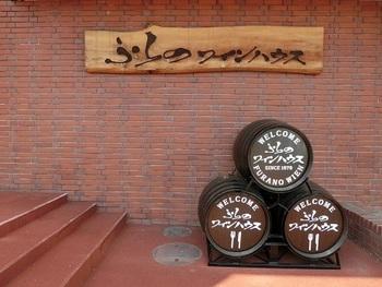 JR富良野線「富良野駅」から車で約6分ほどの「ふらのワインハウス」は、地元「ふらのワイン」を使った料理が自慢のレストランです。