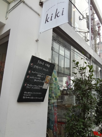 フルーツをたっぷりと使った創作料理がいただけるレストラン「kiki Harajuku」。フルーツを取り入れたリーズナブルなコース料理は、美味しさと楽しみがいっぱいに詰まっています。