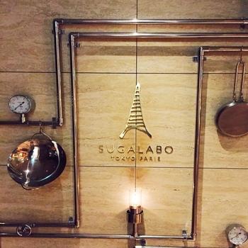 一度は行ってみたい、都内最高峰の創作料理店「SUGALABO」。完全紹介制のフレンチ料理レストランです。日本の食材を生かした、素材と向き合って生まれるインスピレーションを大事にした、和と洋がミックスされた創作料理がいただけます。