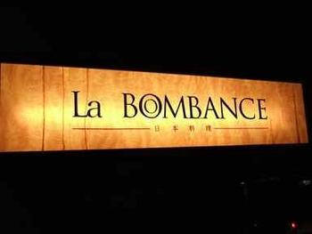 """フランス語で""""ご馳走""""を意味する創作日本料理店「ラ・ボンバンス」。一品一品手間暇かけて丁寧に作られた創作料理がいただけます。"""