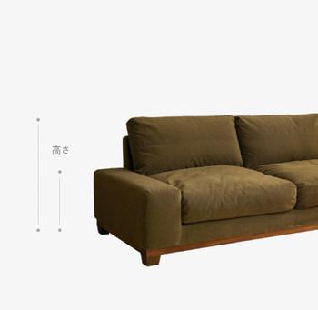 ソファの高さは座り心地や部屋での存在感を左右するポイント。座面や背もたれが高いと腰掛けやすく、空間の間仕切り効果も生まれます。逆に低いとゆったりと腰掛けられ、お部屋に圧迫感を与えません。