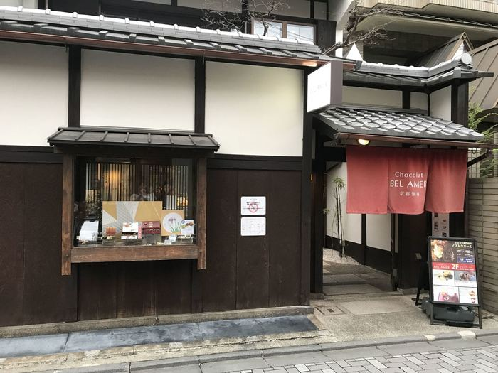国内の有名チョコレートブランド「ベルアメール」。京都別邸では、日本の素材を組み合わせた新しい味わいのチョコレートが人気です。