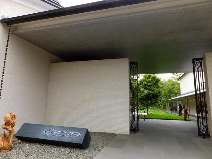 ルネ・ラリック(Rene Lalique)は、19~20世紀のアール・ヌーボー、アール・デコと2つの大きな美術潮流の時代にわたって活躍した、フランスの世界的ガラス工芸作家です。【「箱根ラリック美術館」のエントランス】
