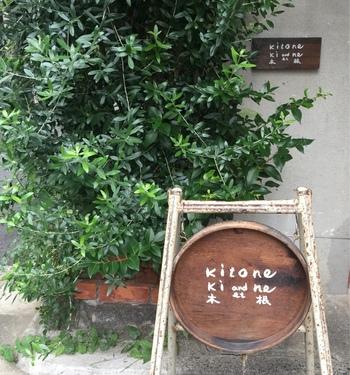 一風変わったカキ氷が食べたいならこちら。京都の真ん中・四条にあるナチュラルな雰囲気のお店、「木と根」。普段は、喫茶室と日用品のお店ですが、初夏から初秋にかけては期間限定でカキ氷を提供してくれます。