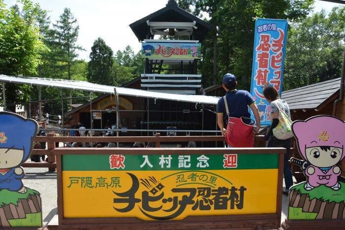 長野県長野市にある「戸隠」は、実は戦国時代に活躍した戸隠流(とがくしりゅう、とがくれりゅう)忍者の里として、知られています。そんな忍者の里である戸隠で人気の忍者をテーマとしたアミューズメントパークがこちら「チビッ子忍者村」。