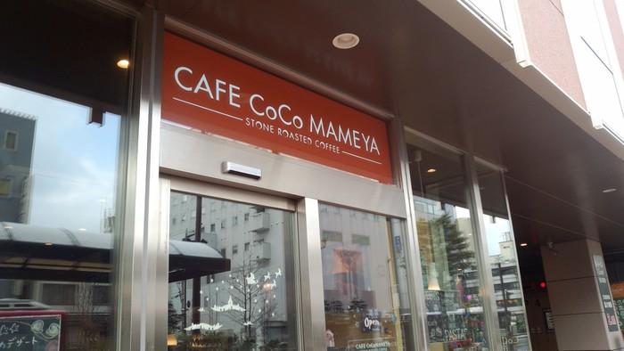 JR旭川駅前のホテル1階にある「カフェ ココマメヤ」。旭川空港からも、道内各地から運行している旭川着の高速バスからもアクセスが便利な場所にあります。 旭川で長年親しまれているコーヒー豆専門店が運営するカフェです。大雪山麓で産出された鉱石の遠赤外線を活用し、丁寧に焙煎したこだわりのコーヒーが楽しめます。