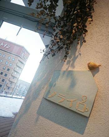 JR旭川駅から徒歩で5分ほどの、ビルの7階にあるGARDEN CAFE ソライロ。観光で旭川を訪れた方は、メディカル専門ビルの7階にカフェがあるとは思わず、通り過ぎてしまうかもしれません。 7階にカフェ、ソライロは、まさに空を間近に感じる庭のようなのです。