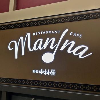 昭和2年創業日本のカレー文化の生みの親。老舗中の老舗「マンナ 新宿中村屋」。新宿駅から直結で行けるのも嬉しいカレー屋さんです。