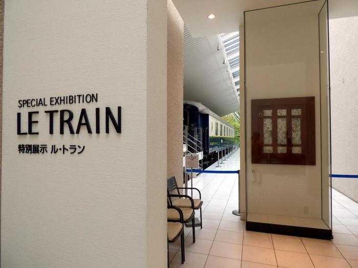 ラリックが活躍した時代や、洗練された豪奢な雰囲気を体験するのなら、レストラン隣の特別展示「LE TRAIN(ル・トラン)」へ足を運んでみましょう。