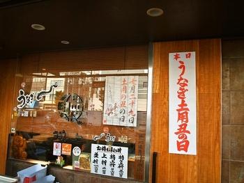 江戸時代、夏にうなぎが売れなくて困った鰻屋が、学者の平賀源内に相談したところ「本日は土用の丑、鰻を食べるべし」と言う張り紙を出してみたらどうかとアドバイスしたそう。
