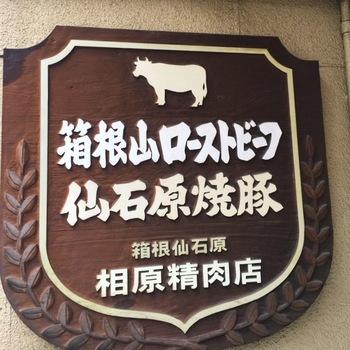 昭和42(1967)年創業の地元に根付いた「相原精肉店」は、観光客にも人気の有名店。箱根の肉屋と言えば、第一に挙がるのがこのお店。仙石原案内所バス停のすぐ近くに店があります。  店内には、様々な精肉が並ぶ他、コロッケや唐揚などの揚げ物や惣菜類など、様々な商品が並んでいます。