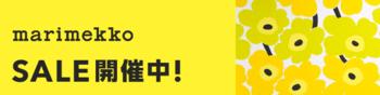 【期間限定】\マリメッコセール開催中!/食器にバッグ…人気のアイテムがお買い得♪