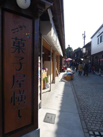 蔵造りが並ぶ大通りから一本横道に入ると、どこか懐かしい通りに出会います。ここ、菓子屋横丁は明治時代から続いていると言われる歴史のある通り。石畳で舗装された約100メートルあまりの通りに飴細工やお団子などのお店が立ち並んでいます。