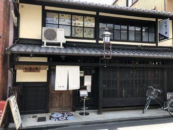 近隣の世界遺産「二条城」では、今夏、「京の七夕」が開催されます。(※平成30年度8月1日[水]~8月15日[水]まで) 「二之丸庭園」ライトアップやプロジェクションマッピングを楽しむ前に、腹ごしらえを。  古民家を改装したどこか懐かしい雰囲気の店構えを目印に。