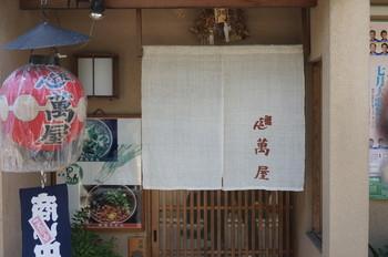 近隣には「建仁寺」や「歌舞練場」、「京都四條南座」も。拝観や公演の前後にお腹を満たしてくれそう。  祇園という立地ながら、比較的リーズナブルな値段設定も魅力です。