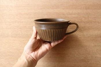 錆釉の温かみのある色合いと、胴部分に施されたしのぎ模様がおしゃれなスープカップ。スープやグラノーラのカップとしても、フルーツやサラダを盛る小鉢としても使いやすい大きさです。錆釉ならではの深みのあるブラウン色が、和・洋問わずさまざまなお料理を引き立ててくれます。