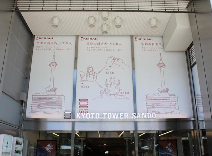 京都タワー地下1階から地上2階にかけての新しい商業エリア「京都タワーサンド」。1階は京菓子や京コスメ、京雑貨などが揃ったフロアです。