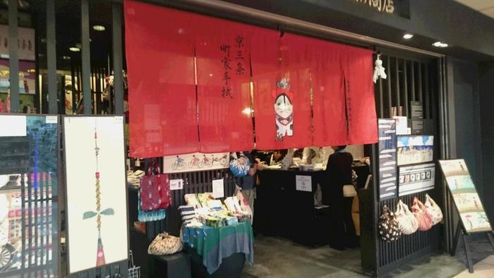 400年の歴史を誇る日本最古の綿布商「永楽屋細辻伊兵衛商店」。京都駅八条口アスティロード内にも店舗があり、明治から昭和までの復刻版手ぬぐいや風呂敷、ハンカチ、バッグなど、アート感あふれる綿布を取り揃えています。