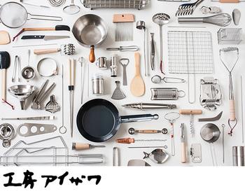 美しく、機能的。『メイド・イン・ジャパンの台所道具』8大ブランド&おすすめアイテム