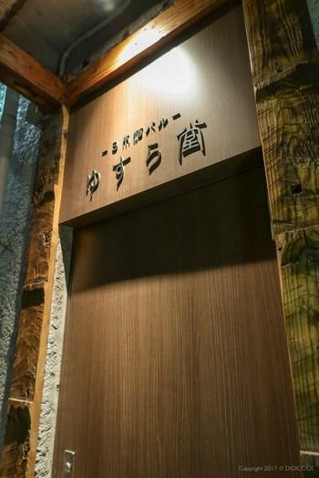 日本酒好きな大人のための日本酒バル「ゆすら堂」は、田町駅から歩いてすぐのところにある隠れ家的お店。