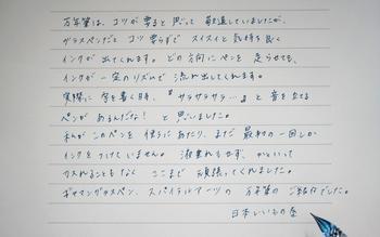 もちろん使い心地も◎。どんな角度でペンを入れても、サラサラとスムーズに書け、一度インクにペン先をつけると、画像くらいの文章を書くことができます。