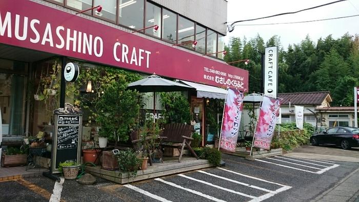 JR浦和駅からバスで10分ほどのところにある「CRAFT CAFE(クラフトカフェ)」は、はるばる遠方から訪れる方もいるほどの人気店です。