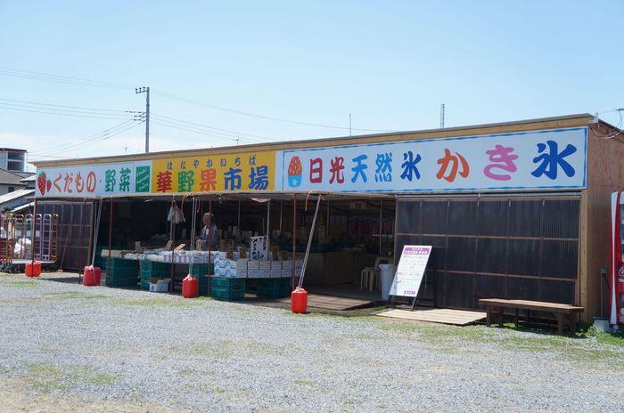 久喜市の県道12号線沿いにある「雪みるく」はひと味違うかき氷屋さん。一見すると見つけにくいのですが、八百屋さんに併設された店舗です。