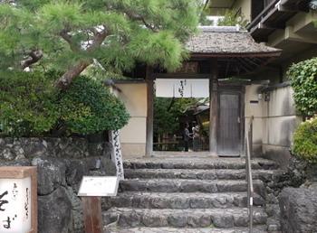 阪急「嵐山」駅から「渡月橋」を渡り、「琴きき茶屋」さんを目印に桂川沿いを上流に向かって歩けば、右手にこちらの門が見えてきます。