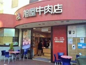 葉山住民ご用達。故・石原裕次郎さんや桑田佳祐さんもファンという、明治年間創業のお肉屋さんです。