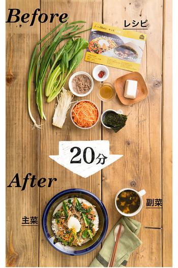 Kit Oisixには主菜と副菜を作るために必要な食材が、必要な分量だけセットされています。買い物や面倒な下ごしらえをする必要がなく、たったの「20分」で主菜&副菜の2品が完成するんですよ◎献立を考える必要もないので、「毎日、どんなメニューにするか迷ってしまう…」という方にもおすすめです。