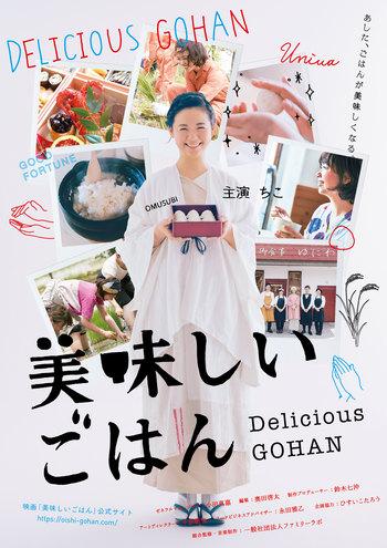 「現代の日本に心ある食卓を」という想いで作られた映画は、台所の奇跡を見たような感動と発見があり、改めて食について考えさせられます。